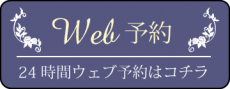 btn_top_webyoyaku_trans